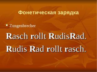 Фонетическая зарядка Zungenbrecher Rasch rollt RudisRad. Rudis Rad rollt ras