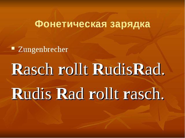 Фонетическая зарядка Zungenbrecher Rasch rollt RudisRad. Rudis Rad rollt ras...