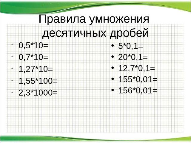 Правила умножения десятичных дробей 0,5*10= 0,7*10= 1,27*10= 1,55*100= 2,3*10...