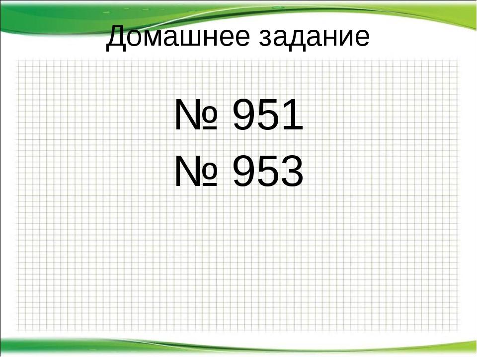 Домашнее задание № 951 № 953