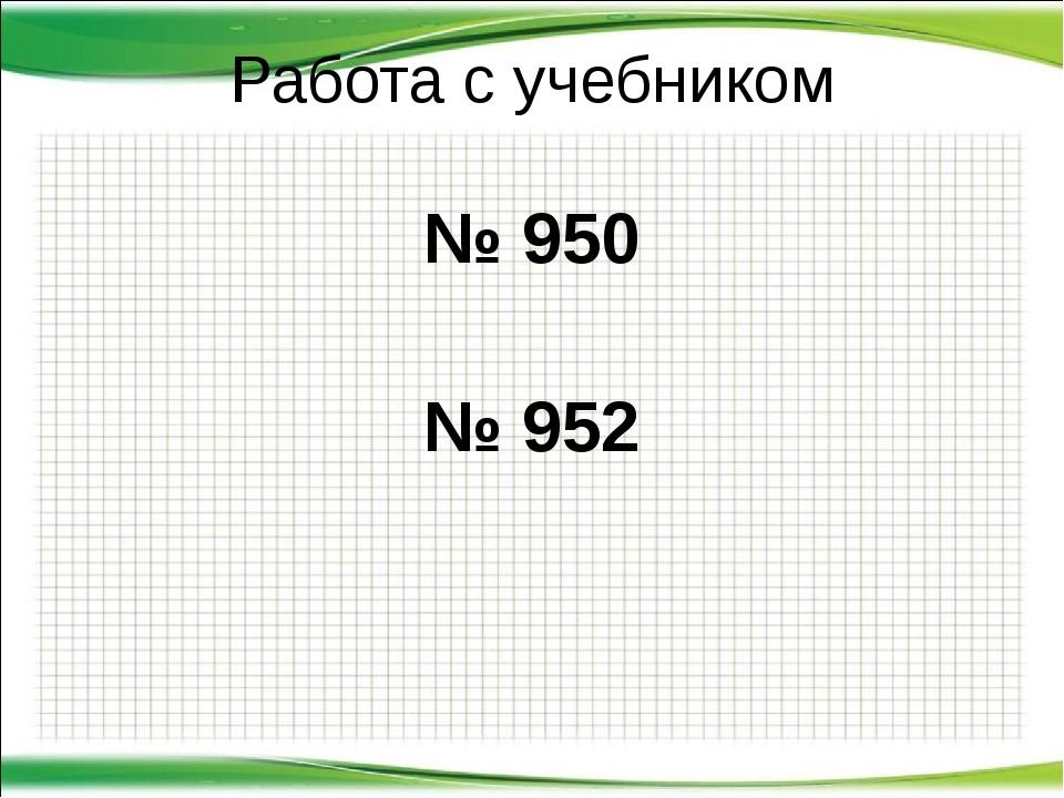 Работа с учебником № 950 № 952