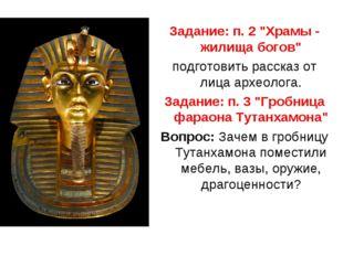 """Задание: п. 2 """"Храмы - жилища богов"""" подготовить рассказ от лица археолога. З"""