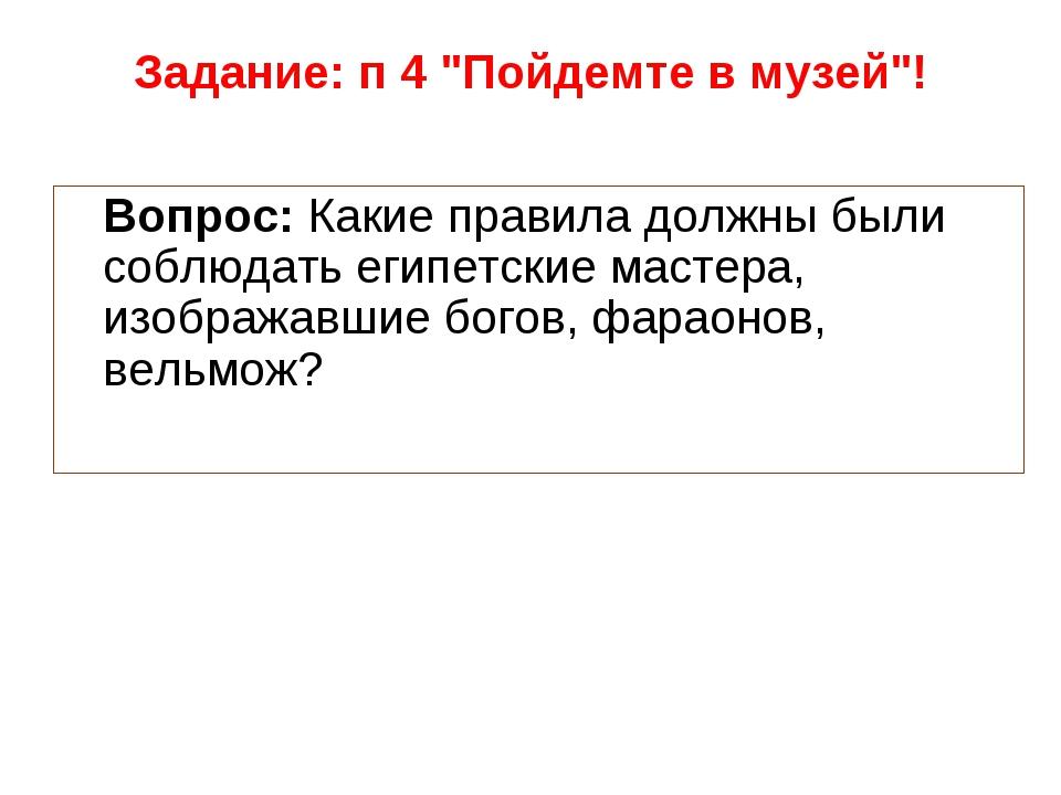 """Задание: п 4 """"Пойдемте в музей""""! Вопрос: Какие правила должны были соблюдать..."""