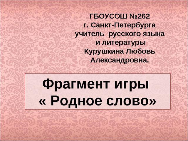 ГБОУСОШ №262 г. Санкт-Петербурга учитель русского языка и литературы Курушкин...