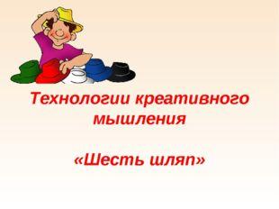 Технологии креативного мышления «Шесть шляп»