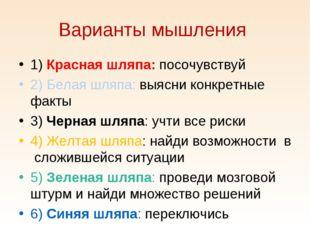 Варианты мышления 1) Красная шляпа: посочувствуй 2) Белая шляпа: выясни конкр