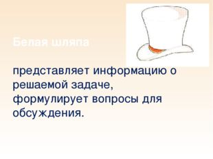 Белая шляпа представляет информацию о решаемой задаче, формулирует вопросы дл