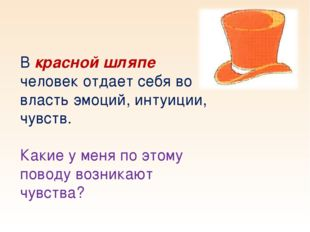 В красной шляпе человек отдает себя во власть эмоций, интуиции, чувств. Какие