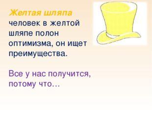 Желтая шляпа человек в желтой шляпе полон оптимизма, он ищет преимущества. Вс