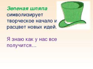 Зеленая шляпа символизирует творческое начало и расцвет новых идей. Я знаю ка