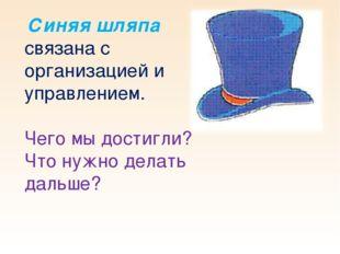 Синяя шляпа связана с организацией и управлением. Чего мы достигли? Что нужн