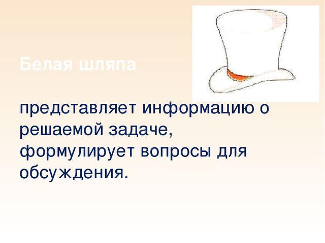 Белая шляпа представляет информацию о решаемой задаче, формулирует вопросы дл...