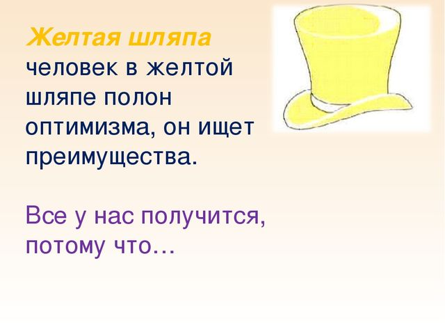 Желтая шляпа человек в желтой шляпе полон оптимизма, он ищет преимущества. Вс...
