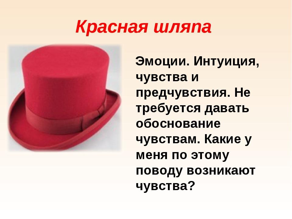 Красная шляпа Эмоции. Интуиция, чувства и предчувствия. Не требуется давать о...