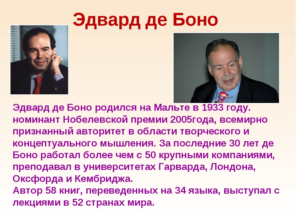 Эдвард де Боно Эдвард де Боно родился на Мальте в 1933 году. номинант Нобелев...