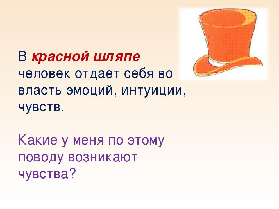 В красной шляпе человек отдает себя во власть эмоций, интуиции, чувств. Какие...