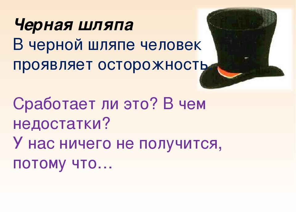 Черная шляпа В черной шляпе человек проявляет осторожность. Сработает ли это?...
