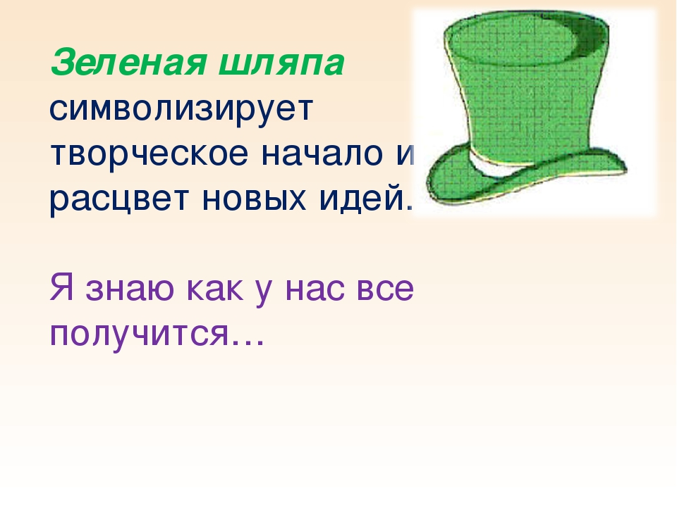Зеленая шляпа символизирует творческое начало и расцвет новых идей. Я знаю ка...