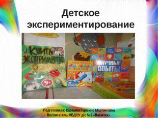 Детское экспериментирование Подготовила: Карамян Гермине Мартиновна Воспитате