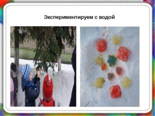 Экспериментируем с водой