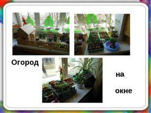 Огород окне на