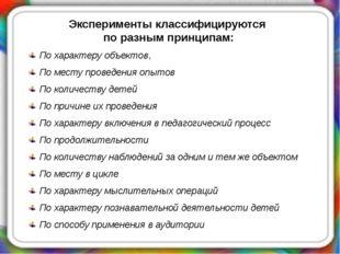 Эксперименты классифицируются по разным принципам: По характеру объектов, По