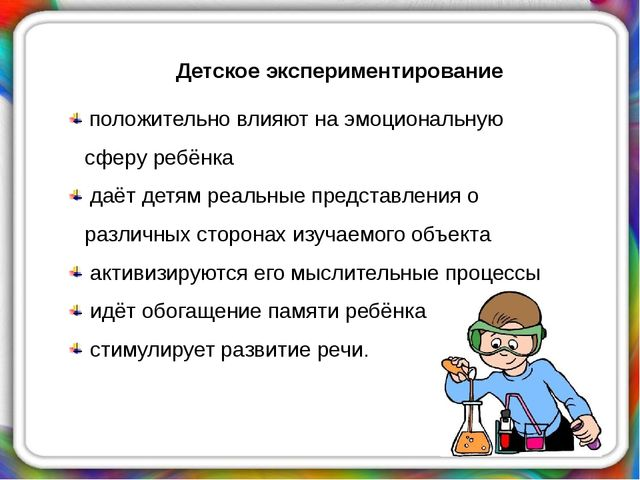 Детское экспериментирование положительно влияют на эмоциональную сферу ребёнк...