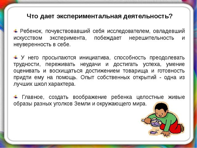 Что дает экспериментальная деятельность? Ребенок, почувствовавший себя иссле...