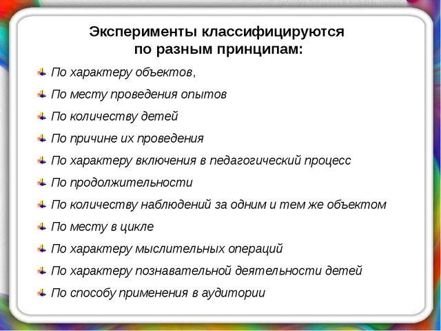 Эксперименты классифицируются по разным принципам: По характеру объектов, По...