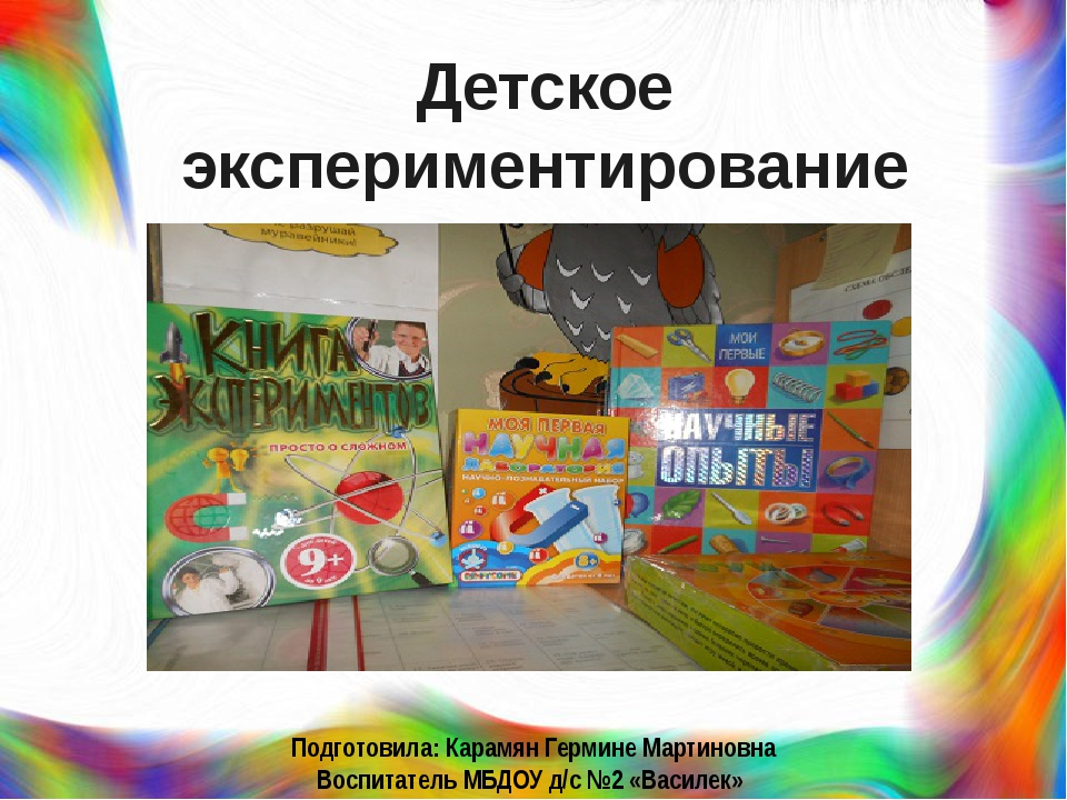 Детское экспериментирование Подготовила: Карамян Гермине Мартиновна Воспитате...