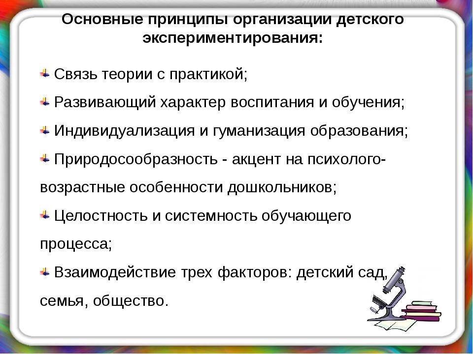 Основные принципы организации детского экспериментирования: Связь теории с пр...