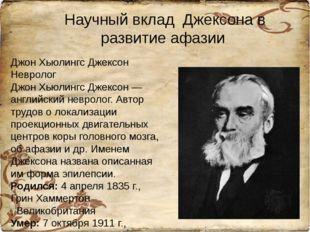 Научный вклад Джексона в развитие афазии Джон Хьюлингс Джексон Невролог Джон