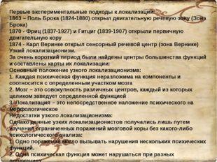 Первые экспериментальные подходы к локализации: 1863 – Поль Брока (1824-1880