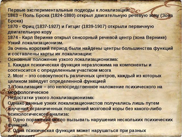 Первые экспериментальные подходы к локализации: 1863 – Поль Брока (1824-1880...