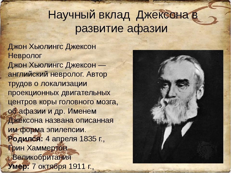 Научный вклад Джексона в развитие афазии Джон Хьюлингс Джексон Невролог Джон...