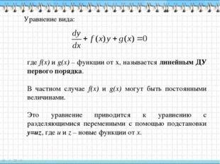Уравнение вида: где f(x) и g(x) – функции от x, называется линейным ДУ первог
