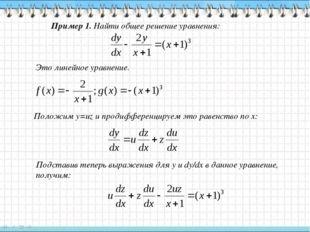 Пример 1. Найти общее решение уравнения: Это линейное уравнение. Положим y=uz