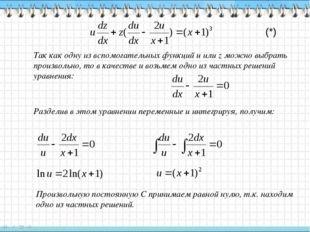 Так как одну из вспомогательных функций u или z можно выбрать произвольно, то