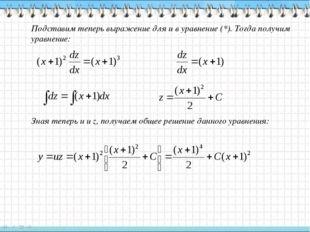 Подставим теперь выражение для u в уравнение (*). Тогда получим уравнение: Зн