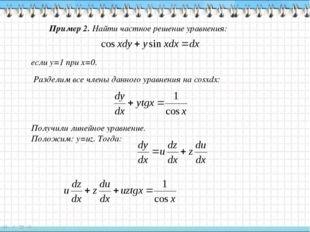 Пример 2. Найти частное решение уравнения: если y=1 при x=0. Разделим все чле