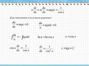 Для отыскания u получаем уравнение: