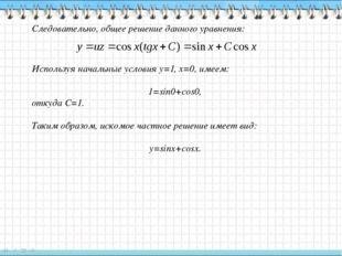 Следовательно, общее решение данного уравнения: Используя начальные условия y