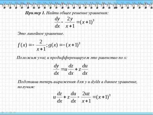 Пример 1. Найти общее решение уравнения: Это линейное уравнение. Положим y=uz...