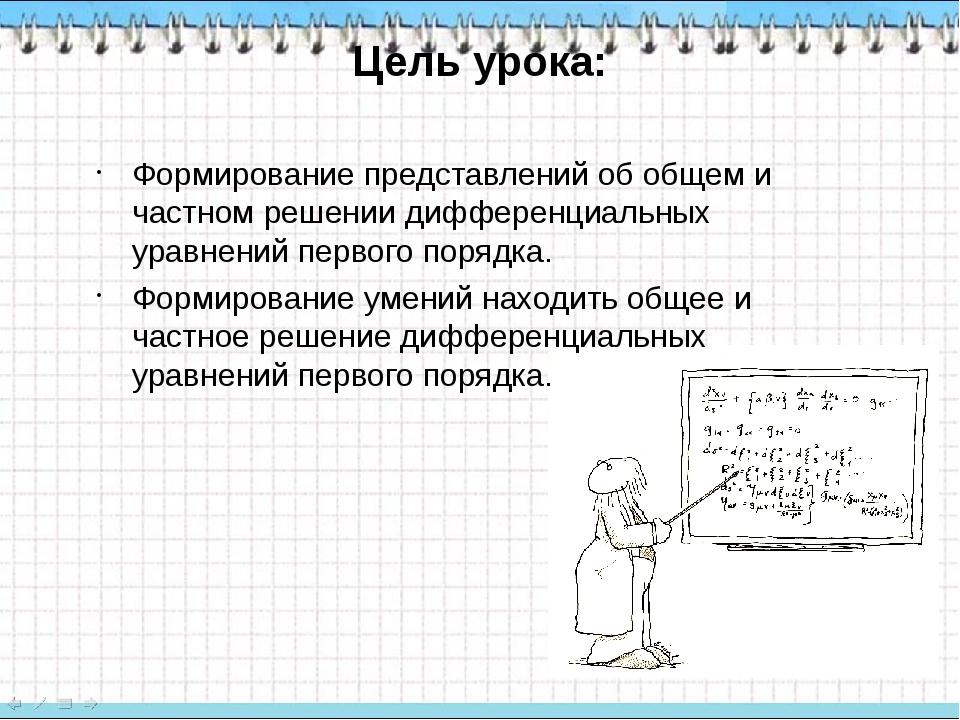 Цель урока: Формирование представлений об общем и частном решении дифференциа...
