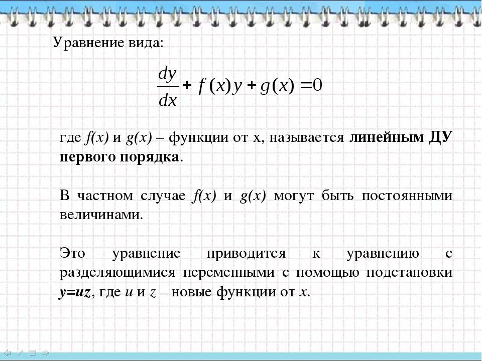 Уравнение вида: где f(x) и g(x) – функции от x, называется линейным ДУ первог...
