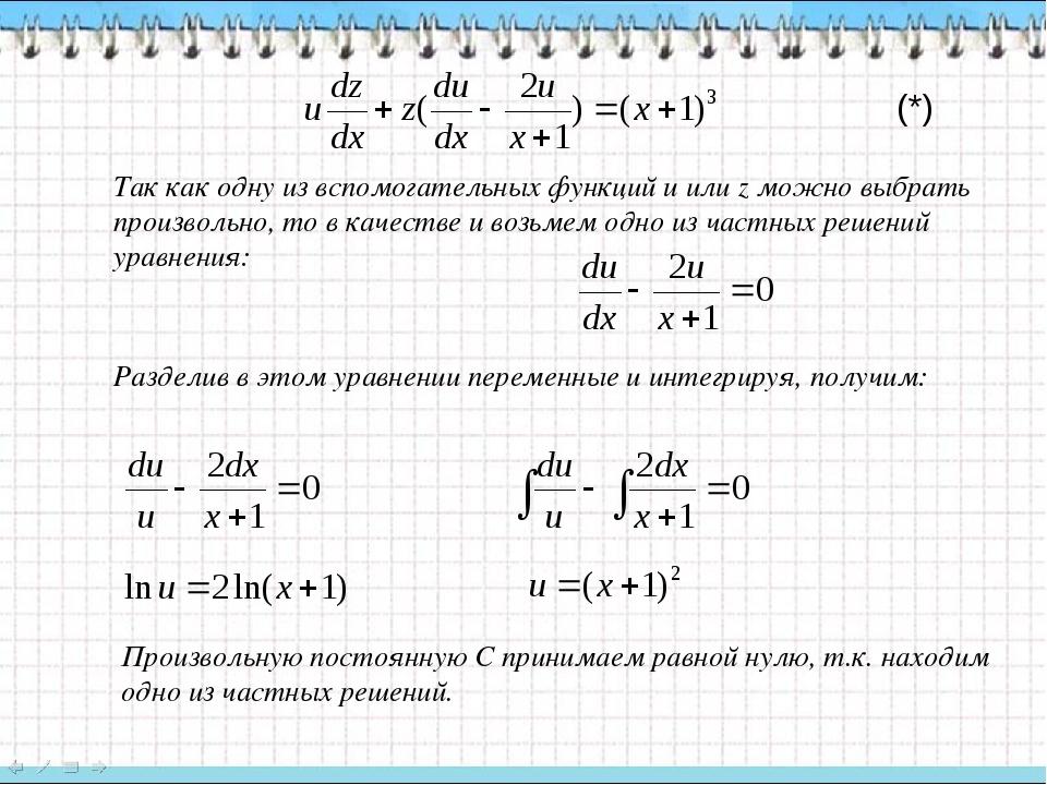 Так как одну из вспомогательных функций u или z можно выбрать произвольно, то...