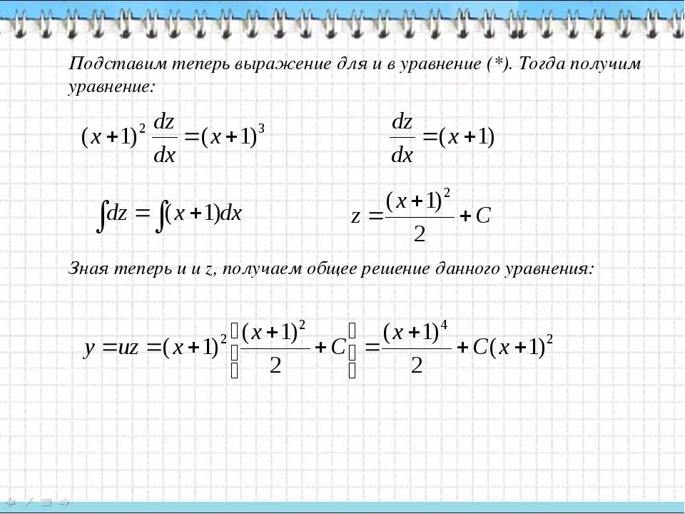 Подставим теперь выражение для u в уравнение (*). Тогда получим уравнение: Зн...