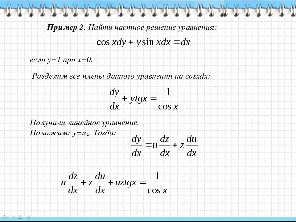 Пример 2. Найти частное решение уравнения: если y=1 при x=0. Разделим все чле...