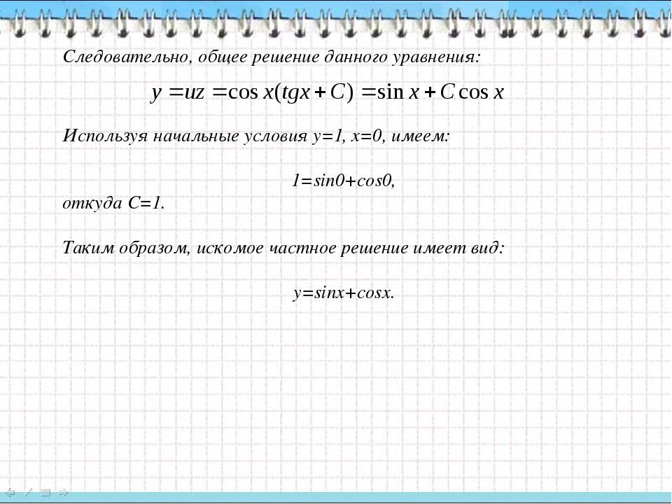 Следовательно, общее решение данного уравнения: Используя начальные условия y...