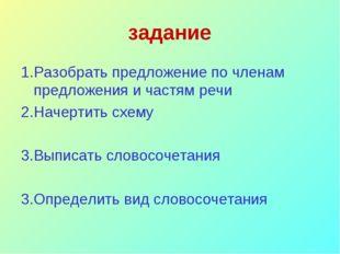 задание 1.Разобрать предложение по членам предложения и частям речи 2.Начерти